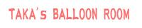 TAKA's BALLOON ROOMさん